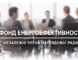 Комісія визначила переможців конкурсу на посади незалежних членів Наглядової ради Фонду ЕЕ, — Зубко