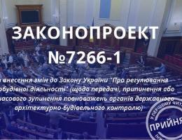 Парламент зробив крок до врегулювання повноважень органів ДАБІ на місцях, — Зубко