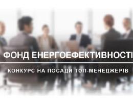 Оголошено конкурс на посади топ-менеджерів Фонду енергоефективності, — Зубко