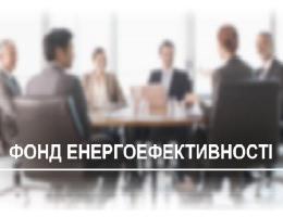 Розпочато конкурсний відбір на зайняття вакантних посад Фонду енергоефективності