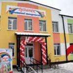 У м.Коростишеві відкрито будинок дитячої творчості