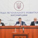 На Житомирщині відбулося перше засідання Ради регіонального розвитку