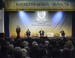 Аби перетворити Україну на регіонального лідера потрібна консолідація всіх рівнів влади, — Зубко