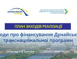 В рамках Дунайської транснаціональної програми очікуємо щонайменше 20 спільних з ЄС проектів, — Зубко