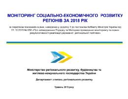 Визначено лідерів соцекономічного розвитку регіонів за 2018 рік, — Зубко