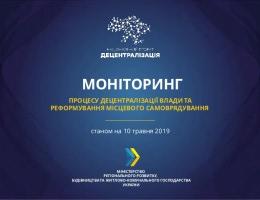Майже 900 ОТГ вже створено в Україні, — Зубко
