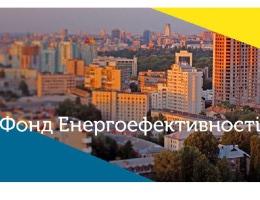 Фонд енергоефективності компенсуватиме до 40-50% витрат на заходи з енергоефективності в ОСББ, — Зубко