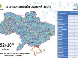 За новою моделлю адмінтерустрою в Україні замість 465 районів буде сформовано 100, — Зубко