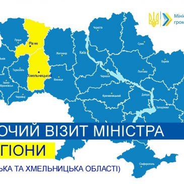 Олексій Чернишов перебуває з робочою поїздкою у Рівненській та Хмельницькій областях